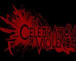 暴力庆典修正版