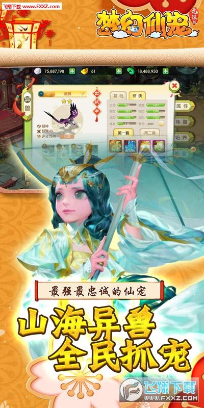 梦幻仙宠至尊版1.0截图2