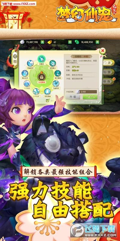 梦幻仙宠至尊版1.0截图3