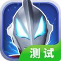 奥特曼之格斗超人手游安卓版 1.0.0