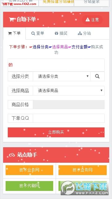 QQ代刷网客户端4.4截图1