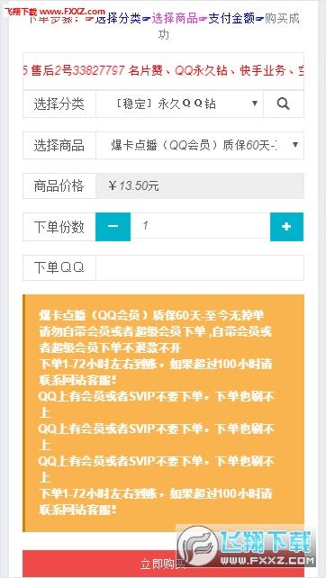 QQ代刷网客户端4.4截图2