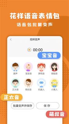 企鹅游戏变声器app2.1截图1