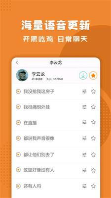 企鹅游戏变声器app2.1截图3