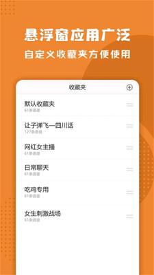 企鹅游戏变声器app2.1截图2