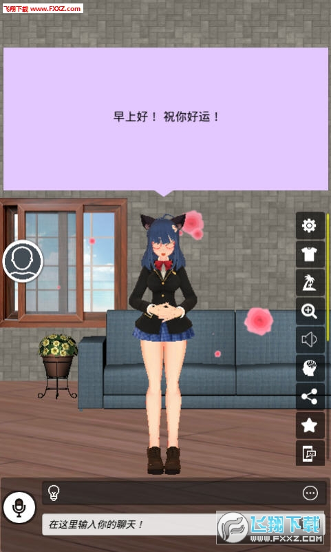 3D虚拟恋人手游安卓版v1.5截图1