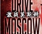 激戰莫斯科硬盤版