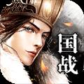 策略战三国安卓版3.5.02