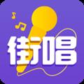 街唱直播app官方版 1.0.0