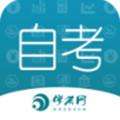 自考网app 1.2.7