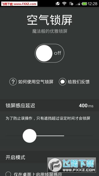 空气锁屏去广告版v9.9.9截图3