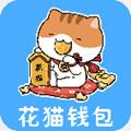 花猫钱包app 1.0