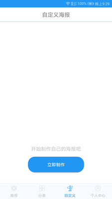 海报制作app手机版v1.3.1截图3