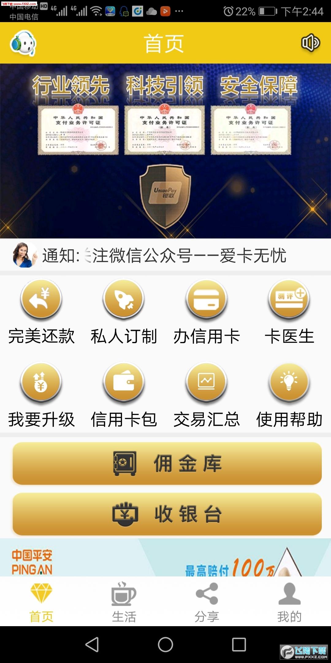 爱卡无忧appv1.0.6截图2