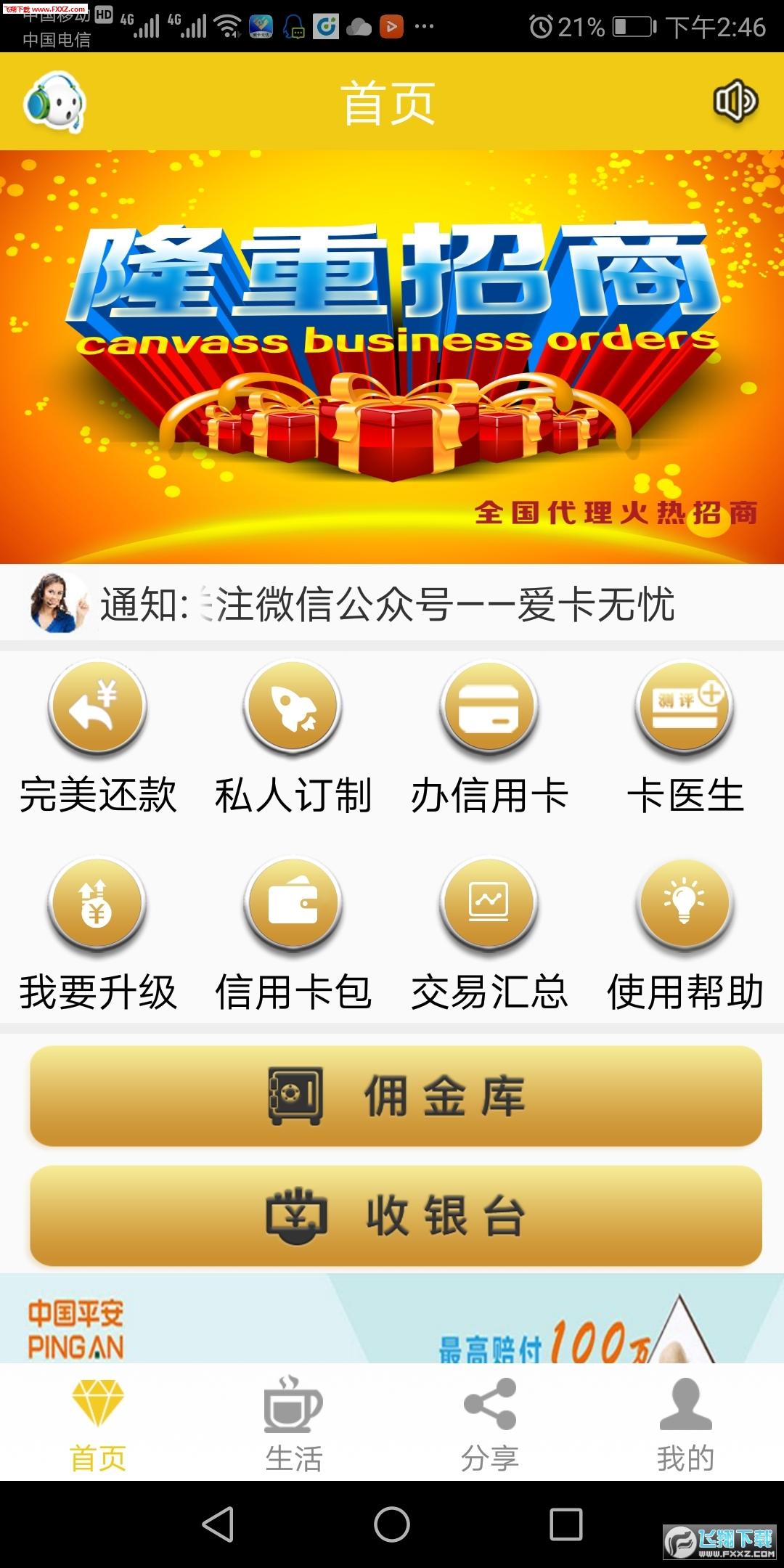 爱卡无忧appv1.0.6截图1