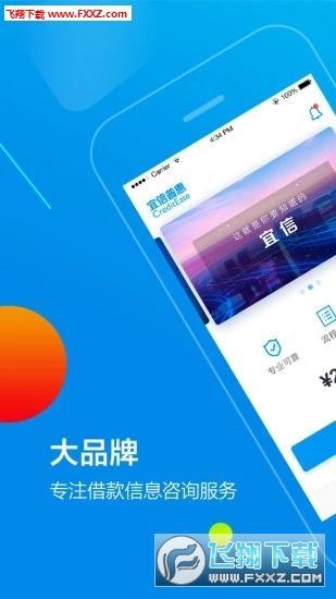 宜信普惠app官方版v4.1.0截图0