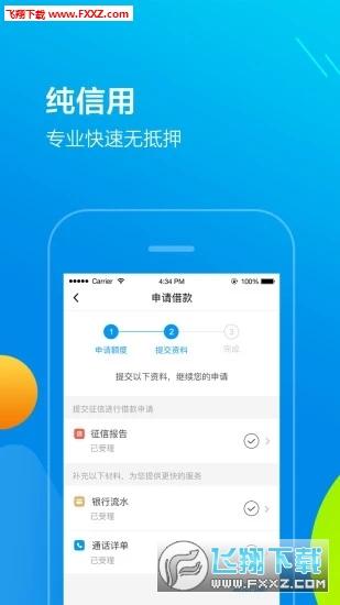宜信普惠app官方版v4.1.0截图2