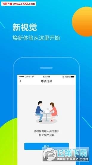 宜信普惠app官方版v4.1.0截图3