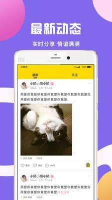 MoPlus(Mo+)交友app2.0.1.14截图2