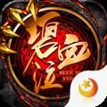 碧血泣安卓版1.0.0