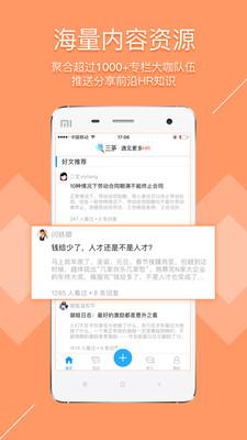 三茅HR官方app1.7.0截图2