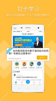 三茅HR官方app1.7.0截图0