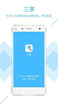 三茅HR官方app1.7.0截图1