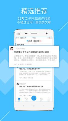 三茅HR官方app1.7.0截图3