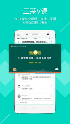 三茅HR官方app1.7.0截图4