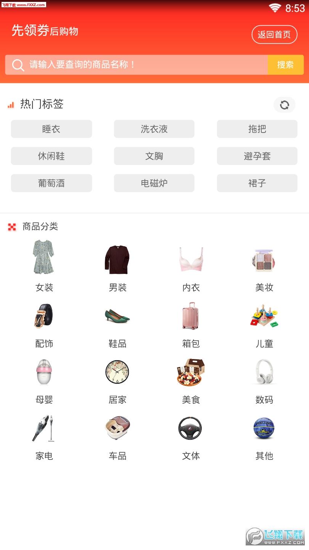 折买买app0.0.7截图2