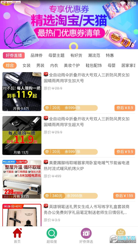 折买买app0.0.7截图3