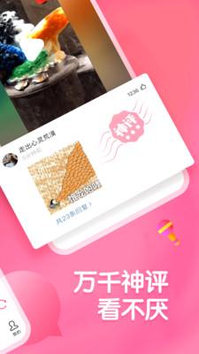 皮皮虾极速版安卓版1.3.6截图1