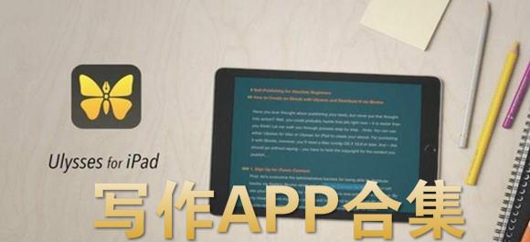 写作APP推荐_写作APP那个好_写作APP排行榜