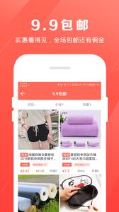 小淘新选app安卓版1.8截图0