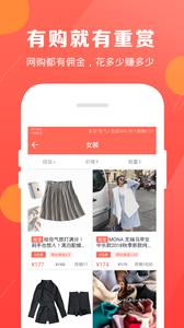 小淘新选app安卓版1.8截图1