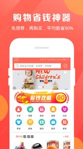 小淘新选app安卓版1.8截图2