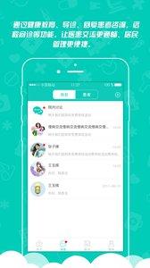 身边医生app安卓版v8.2.2截图1