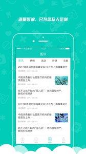 身边医生app安卓版v8.2.2截图0
