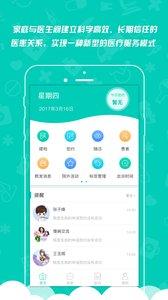 身边医生app安卓版v8.2.2截图2