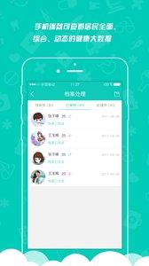 身边医生app安卓版v8.2.2截图3