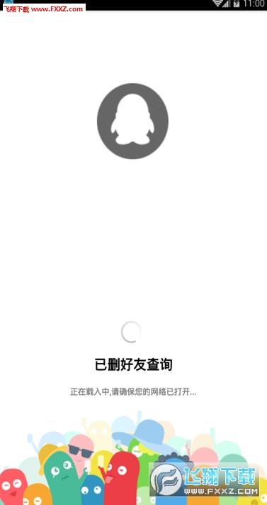 QQ已删好友查询app1.0截图2