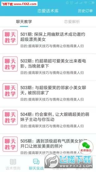 恋爱话术搜索appv1.1截图0