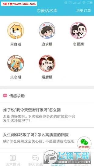 恋爱话术搜索appv1.1截图1