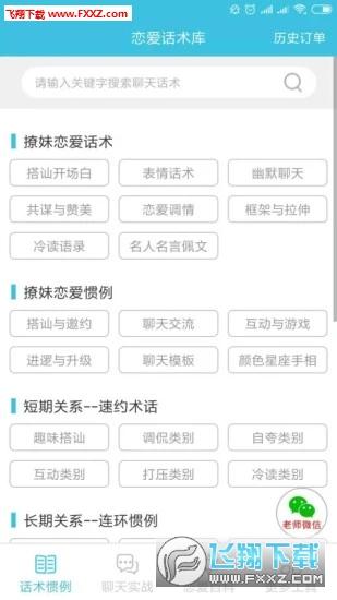 恋爱话术搜索appv1.1截图3