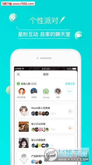 团团社区appv1.0.2安卓版截图3