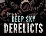 深空遗物(Deep Sky Derelicts)PC版