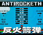 反火箭弹(Antirocketh)pc版