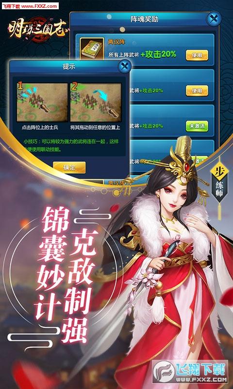 明珠三国志福利版1.0截图0