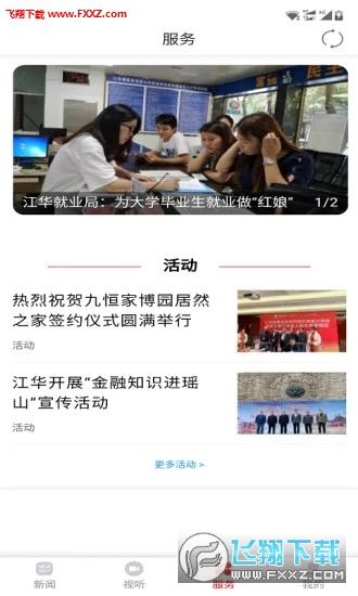新江华app安卓版v3.0截图1
