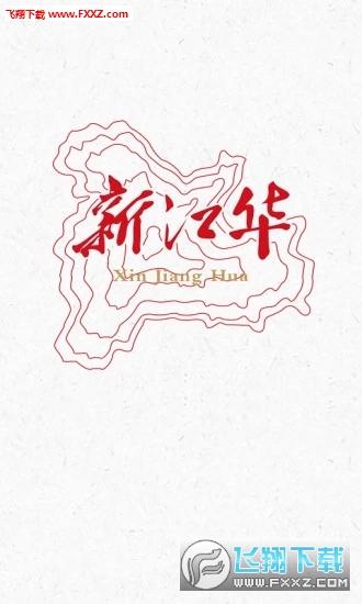 新江华app安卓版v3.0截图2